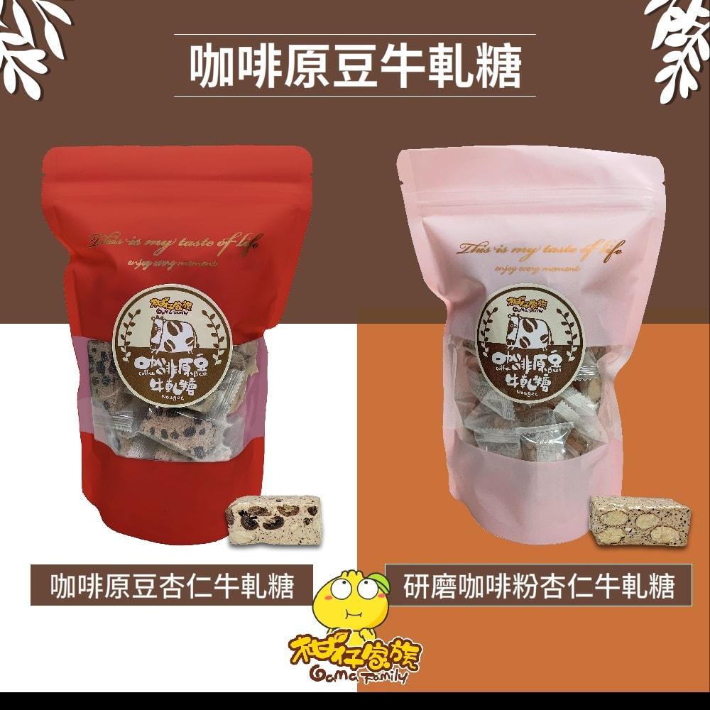 柑仔家族咖啡原豆牛軋糖